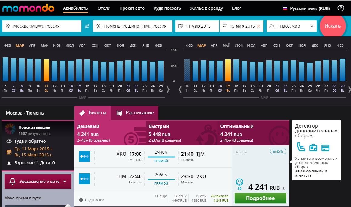 Авиабилеты Яндекс купить онлайн дешево билеты на самолет