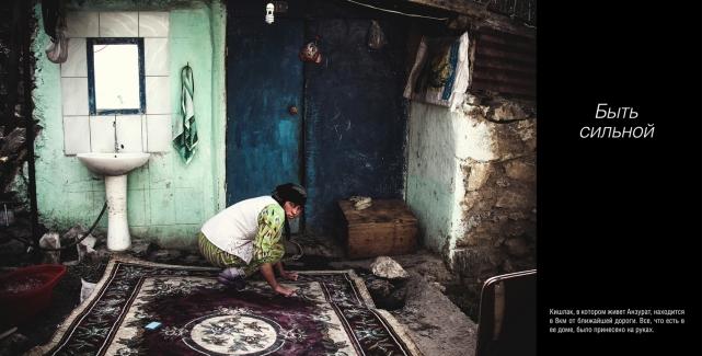 Кишлак, в котором живут Анзурат, находит в 8 км от ближайшей дороги. Все, что есть в ее доме, было принесено на руках.