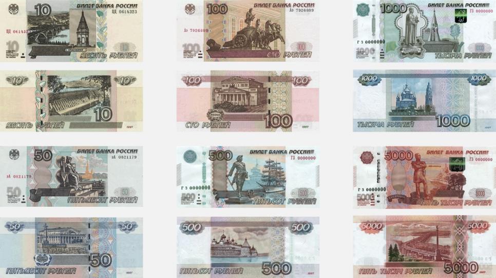 Иллюстрация: Арриво (образцы купюр: Банк России)
