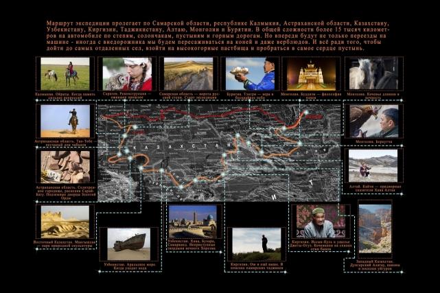 Маршрут экспедиции: Самарская область, республика Калмыкия, Астраханская область, Казахстан, Узбекистан, Киргизия, Таджикистан, Алтай, Монголия, Бурятия. Всего 15000 км.