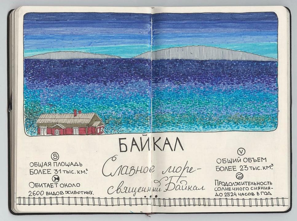 Разворот путеводителя– Байкал